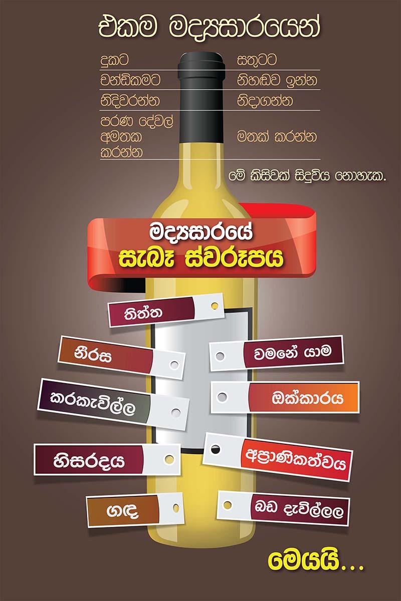Sri Lanka Alkoholi
